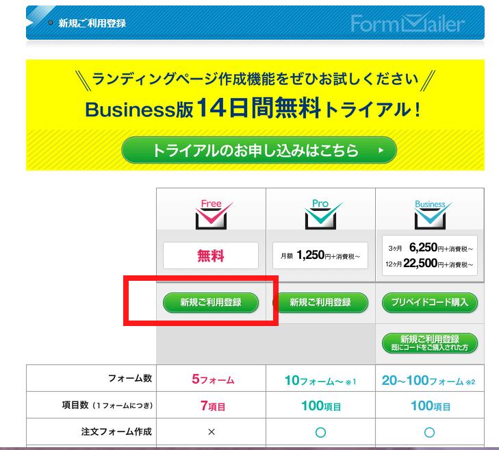 フォームメーラーの新規利用登録