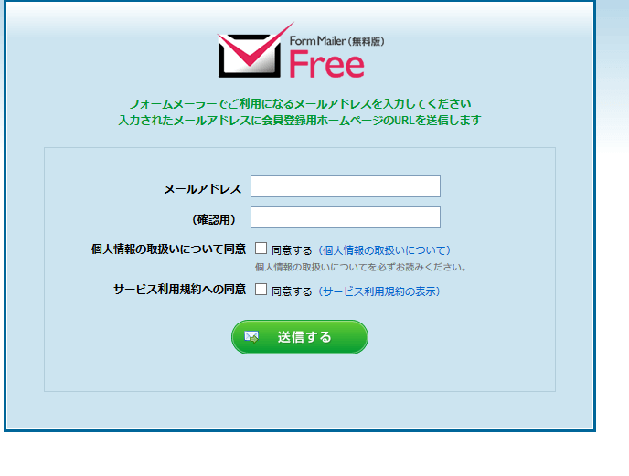 フォームメーラーの登録方法 メールアドレスの入力