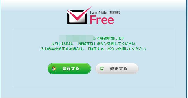 フォームメーラー登録画面 登録申請