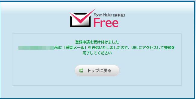 フォームメーラーの登録申請受付画面