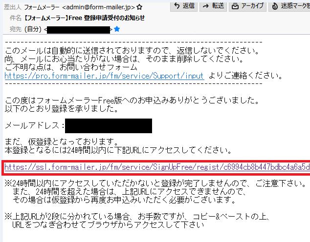 フォームメーラーからの仮登録メール