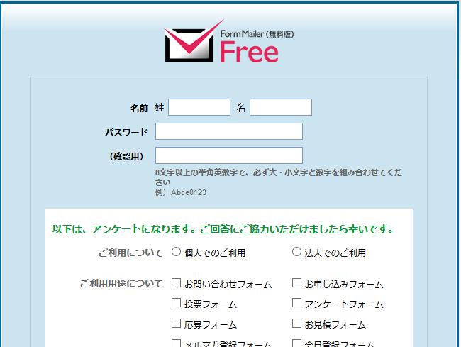 フォームメーラーの姓名入力画面