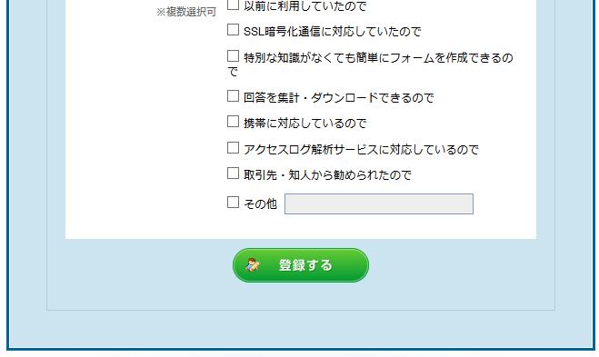 フォームメーラーのパスワードを入力して登録をクリック