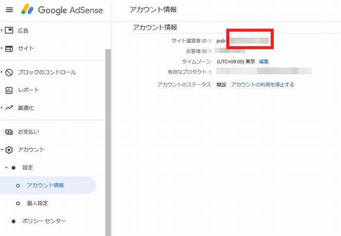 Googleアドセンス サイト運営者IDの確認