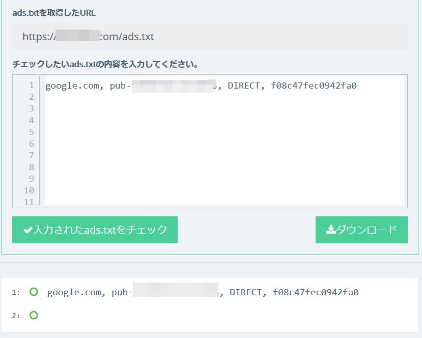 ads.txt チェックサイト