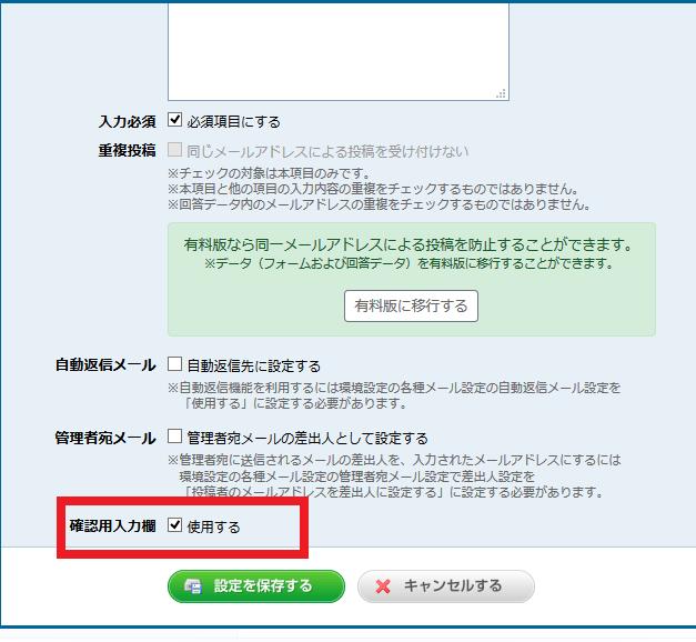 フォームメーラーのメールアドレス確認用入力欄追加