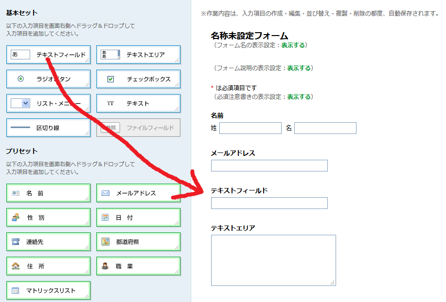 フォームメーラーの入力項目の追加方法