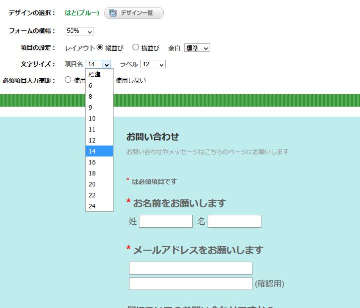 フォームメーラーの文字サイズ変更