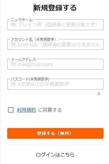 Brain新規登録画面