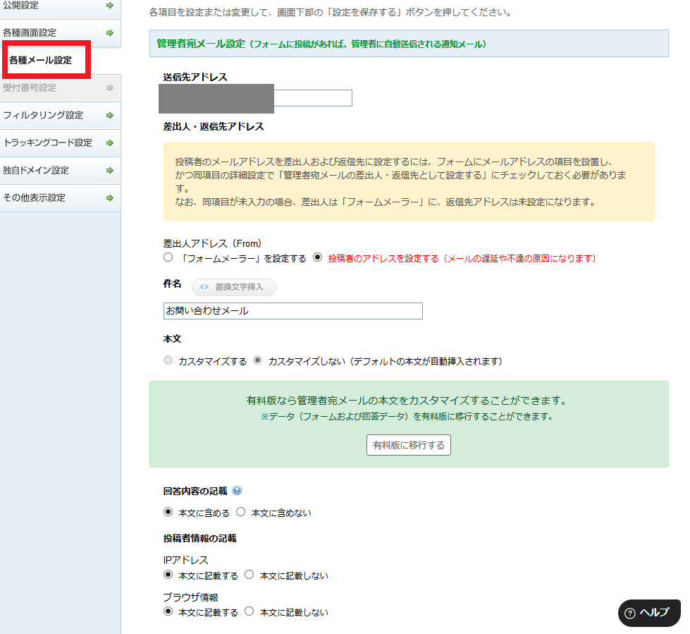 フォームメーラーの管理者宛メール設定