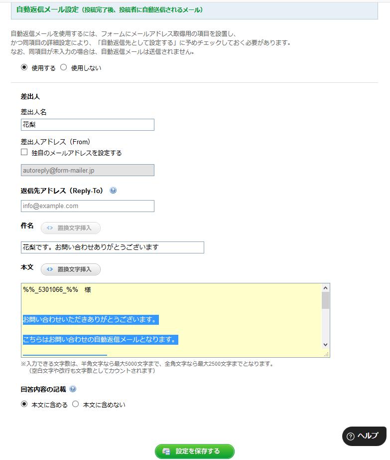 フォームメーラーの自動返信メール設定