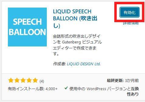 LIQUID SPEECH BALLOONプラグインの有効化