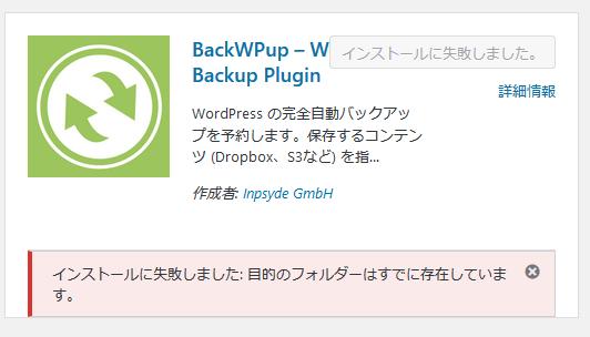 WPプラグインインストール失敗メッセージ