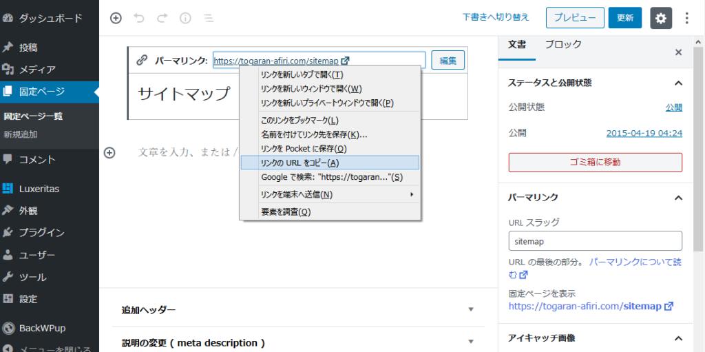 フッダーに置きたいページのURLをコピー 簡単3分でLuxeritasのフッダーに個別記事へのリンクを置く方法