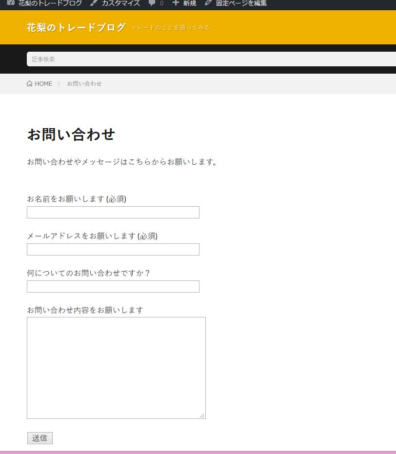 Contact Form 7 LION BLOGに設置見本