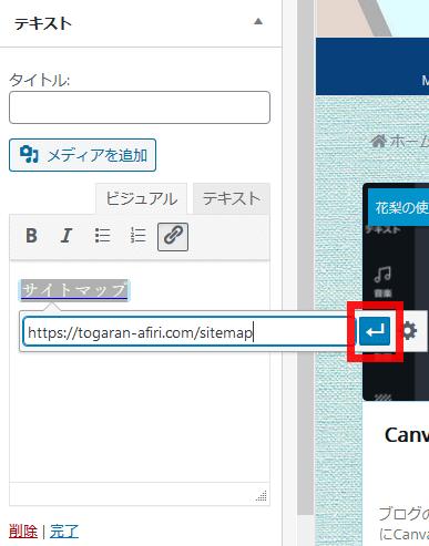 Luxeritasのフッターに記事リンク ウィジェットのフッターに文字リンクを入れる 簡単3分でLuxeritasのフッダーに個別記事へのリンクを置く方法