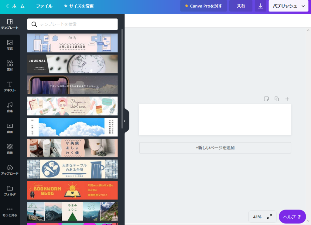 Canvaの使い方 カスタムサイズ編集画面