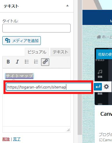 Luxeritasフッターに記事リンクを作る ウィジェットのフッターでテキストリンク作成 簡単3分でLuxeritasのフッダーに個別記事へのリンクを置く方法