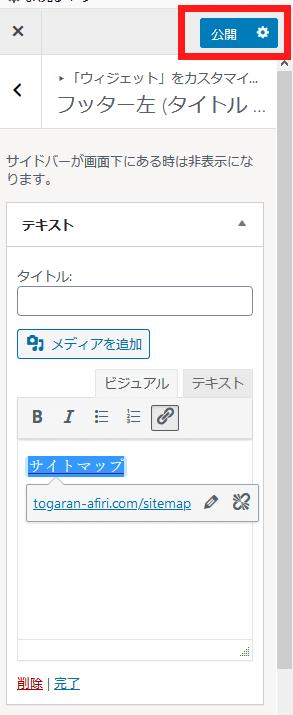 Luxeritasのフッターにテキストリンク公開 簡単3分でLuxeritasのフッダーに個別記事へのリンクを置く方法