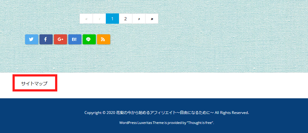 Luxeritasで作ったブログのフッターにサイトマップを入れた 簡単3分でLuxeritasのフッダーに個別記事へのリンクを置く方法