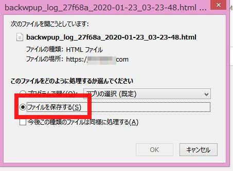 BackWPUp ファイルを保存する