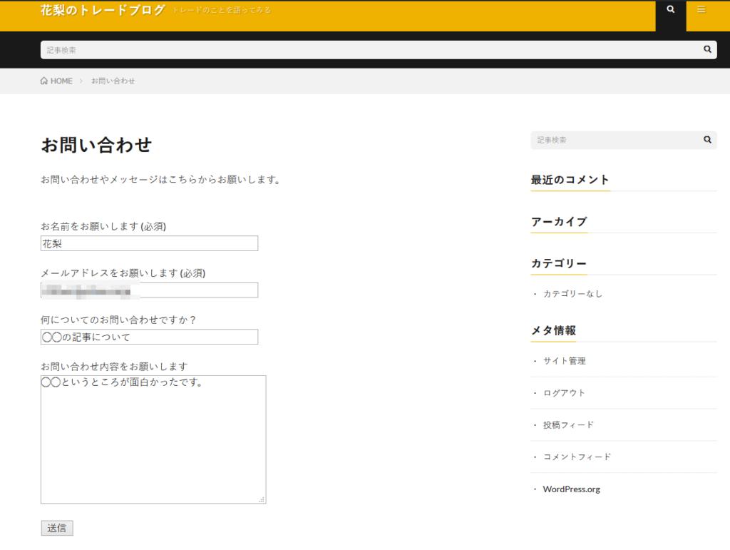 LION BLOGにContact Form7を設置 問い合わせ画面