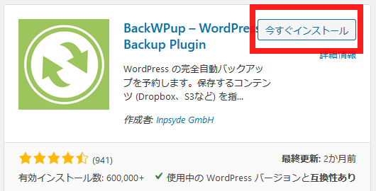 BackWPUpをWPにインストール