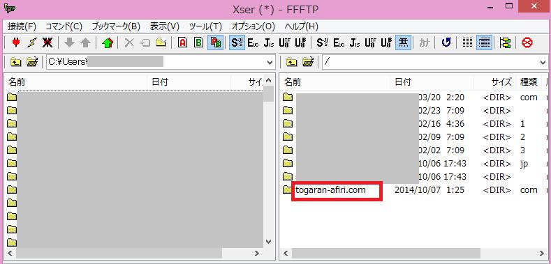 FTPソフトでプラグインを削除するやり方 サイトドメインを選ぶ