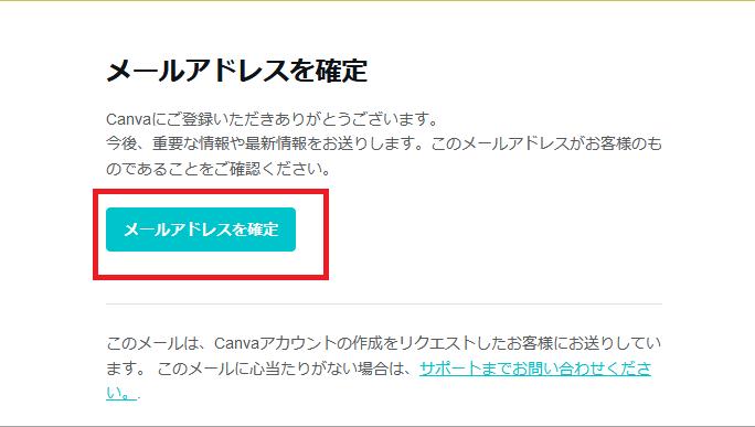 Canvaの使い方 メールアドレス認証