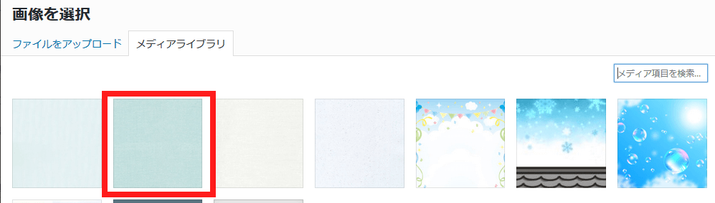 Luxeritasの背景画像設定 メディアライブラリにアップロードされた