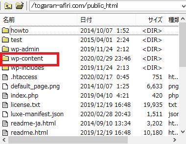 FTPソフトでプラグインを削除するやり方 wp-contentを選ぶ