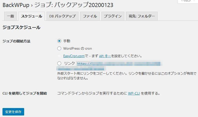 BackWPUp スケジュール設定