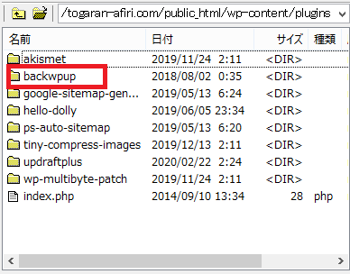 FTPソフトでプラグインを削除するやり方 消したいプラグインを消去