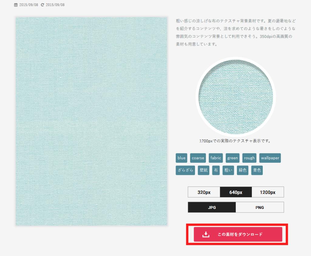 ブログ背景画像のダウンロード