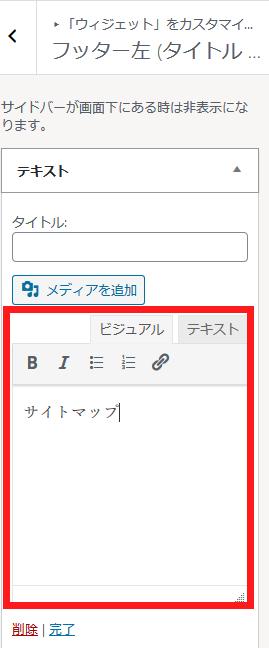Luxeritasフッダー編集 テキストエディタでページ名入力 簡単3分でLuxeritasのフッダーに個別記事へのリンクを置く方法