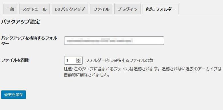 BackWPUp 宛先フォルダー設定