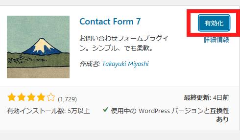 Contact Form 7を有効化して使えるようにする