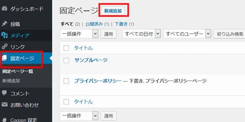Contact Form 7 固定ページにお問い合わせフォームを反映