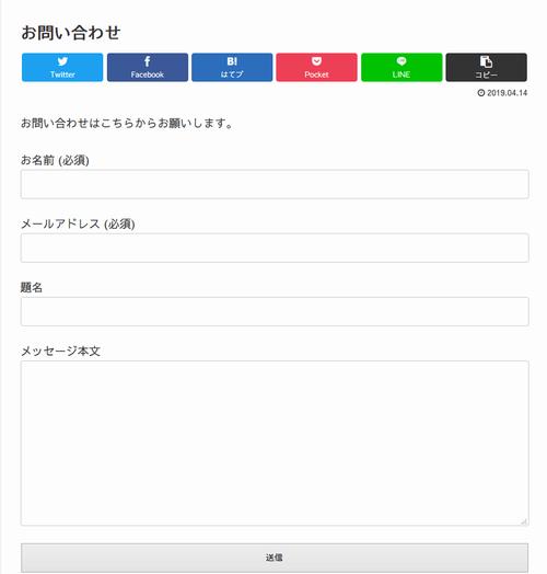 Contact Form 7のお問い合わせフォーム見本例