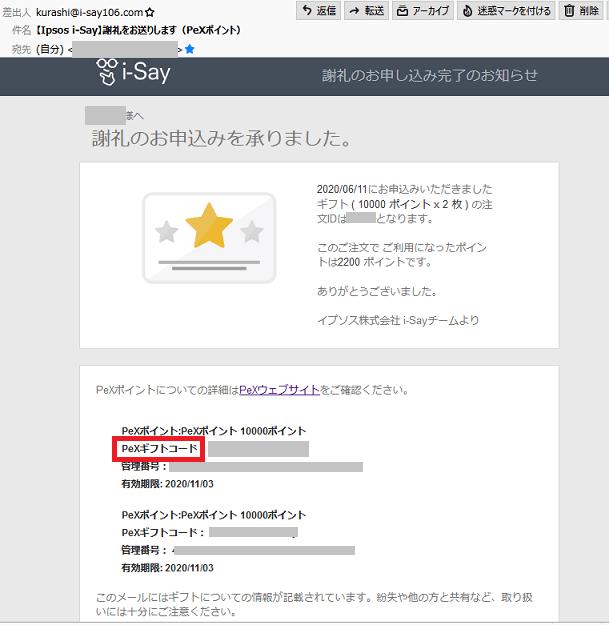 i-SayポイントをPeXポイントに メールのギフトコード