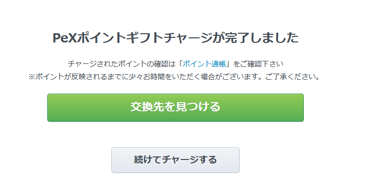 PeXポイントギフトチャージ