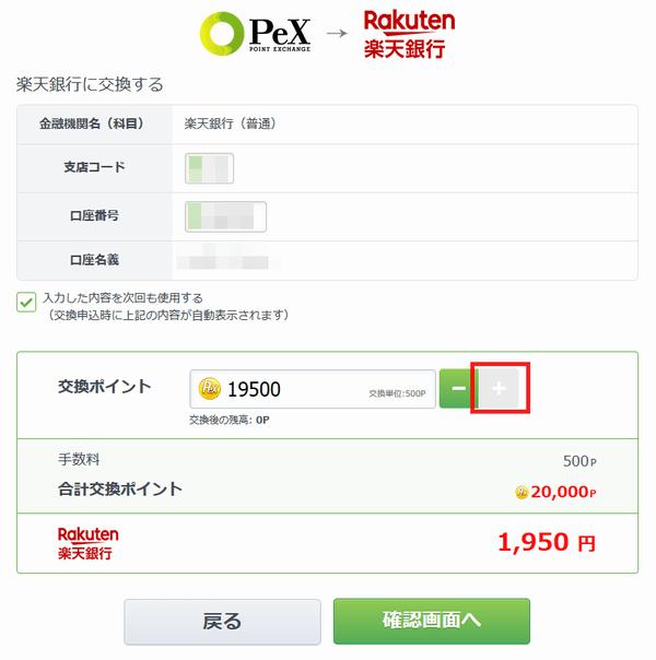 PeXポイントを銀行振り込み 手数料