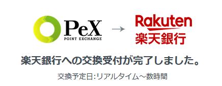 PeXポイントを銀行口座に受付完了